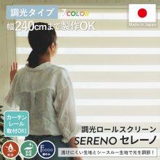 光を自在にコントロール!取付け簡単!日本製オーダー調光ロールスクリーン『セレーノ チェーン式』