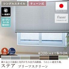 織り糸の立体感と光沢が醸し出す高級感あるプリーツスクリーン『ステア シングルスタイル チェーン式』