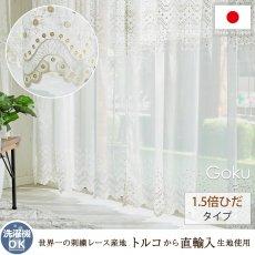 【1.5倍ひだ】キラキラ輝くスパンコール刺繍デザイン。映し出す影まで美しいトルコレースカーテン 『ゴーク』
