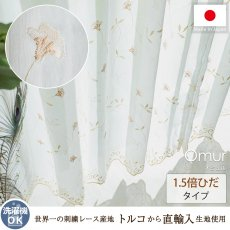 【1.5倍ひだ】可憐なフラワー刺繍デザイン。映し出す影まで美しいトルコレースカーテン 『オミュル』