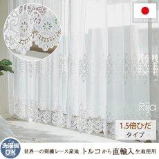 【1.5倍ひだ】品のあるスカラップ裾で華やかな窓辺空間に。映し出す影まで美しいトルコレースカーテン 『リジャ』