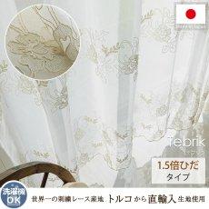 【1.5倍ひだ】金色の刺繍糸でゴージャスな雰囲気に。映し出す影まで美しいトルコレースカーテン 『テブリク』