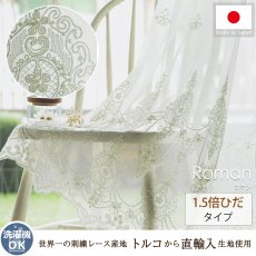 【1.5倍ひだ】立体感のある刺繍とスカラップ裾がエレガント。映し出す影まで美しいトルコレースカーテン 『ロマン』