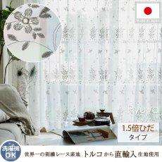 【1.5倍ひだ】繊細なフラワー刺繍で優しい窓辺空間に。映し出す影まで美しいトルコレースカーテン 『リュヤ』