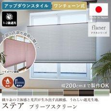 織り糸の立体感と光沢が醸し出す高級感あるプリーツスクリーン『ステア アップダウンスタイル チェーン式』