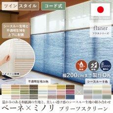 光を柔らかに映す、和紙調の生地に癒されるプリーツスクリーン『ベーネ / ミノリ ツインスタイル コード式』