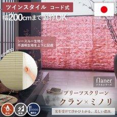 手漉き和紙をイメージした濃淡が美しいプリーツスクリーン『クラン / ミノリ ツインスタイル コード式』