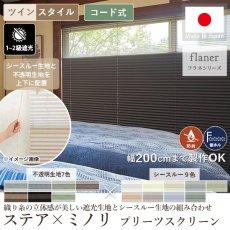 織り糸の立体感と光沢が醸し出す高級感あるプリーツスクリーン『ステア / ミノリ ツインスタイル コード式』