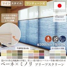 光を柔らかに映す、和紙調の生地に癒されるプリーツスクリーン『ベーネ / ミノリ ツインスタイル ワンチェーン式』