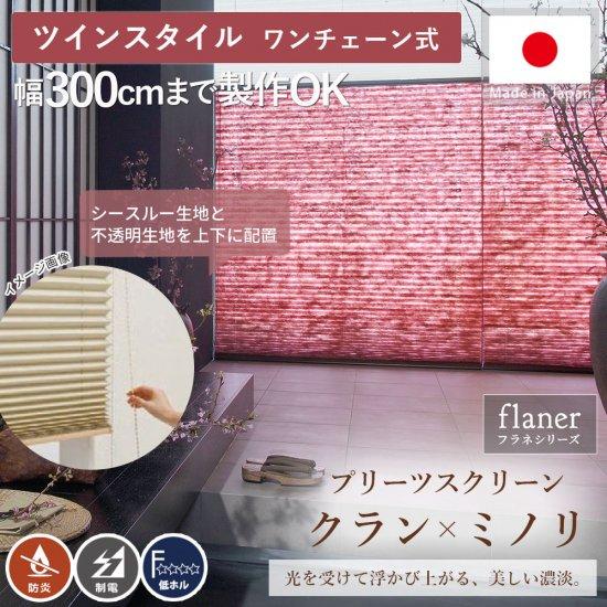 クラン / ミノリ ツインスタイル ワンチェーン式