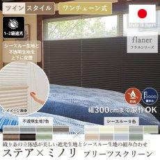 織り糸の立体感と光沢が醸し出す高級感あるプリーツスクリーン『ステア / ミノリ ツインスタイル ワンチェーン式』