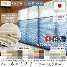 光を柔らかに映す、和紙調の生地に癒されるプリーツスクリーン『ベーネ / ミノリ ツインスタイル コードレス式』