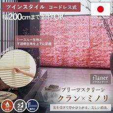 手漉き和紙をイメージした濃淡が美しいプリーツスクリーン『クラン / ミノリ ツインスタイル コードレス式』