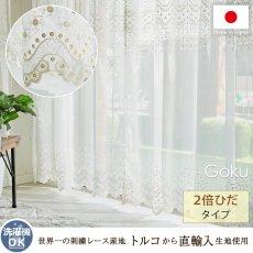 【2倍ひだ】キラキラ輝くスパンコール刺繍デザイン。映し出す影まで美しいトルコレースカーテン 『ゴーク』