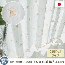 【2倍ひだ】可憐なフラワー刺繍デザイン。映し出す影まで美しいトルコレースカーテン 『オミュル』