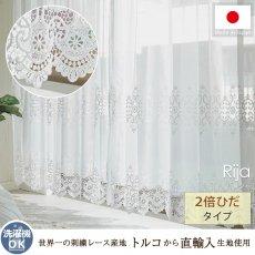 【2倍ひだ】品のあるスカラップ裾で華やかな窓辺空間に。映し出す影まで美しいトルコレースカーテン 『リジャ』