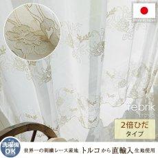 【2倍ひだ】金色の刺繍糸でゴージャスな雰囲気に。映し出す影まで美しいトルコレースカーテン 『テブリク』