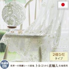 【2倍ひだ】立体感のある刺繍とスカラップ裾がエレガント。映し出す影まで美しいトルコレースカーテン 『ロマン』