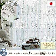 【2倍ひだ】繊細なフラワー刺繍で優しい窓辺空間に。映し出す影まで美しいトルコレースカーテン 『リュヤ』