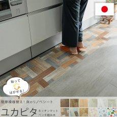 自宅で簡単DIY『ユカピタ キッチンマット ペンキ組み木』