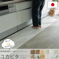 自宅で簡単DIY『ユカピタ キッチンマット ペンキ木』