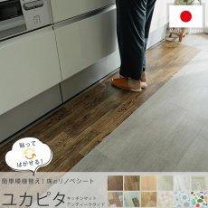 自宅で簡単DIY『ユカピタ キッチンマット アンティークウッド』