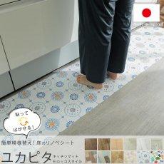自宅で簡単DIY『ユカピタ キッチンマット モロッコタイル』