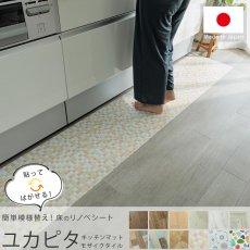 自宅で簡単DIY『ユカピタ キッチンマット モザイクタイル』