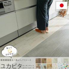 自宅で簡単DIY『ユカピタ キッチンマット ホワイトオーク』