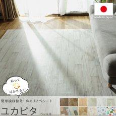 自宅で簡単DIY『ユカピタ ペンキ木 約90x180cm』