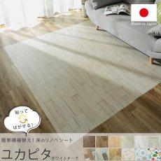 自宅で簡単DIY『ユカピタ ホワイトオーク 約90x180cm』