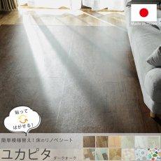 自宅で簡単DIY『ユカピタ ダークオーク 約90x180cm』