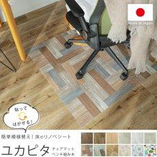 自宅で簡単DIY『ユカピタ チェアマット ペンキ組み木 約90x90cm』