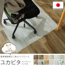 自宅で簡単DIY『ユカピタ チェアマット ペンキ木 約90x90cm』