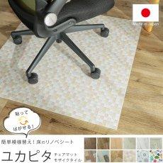 自宅で簡単DIY『ユカピタ チェアマット モザイクタイル 約90x90cm』