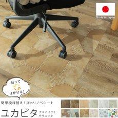 自宅で簡単DIY『ユカピタ チェアマット テラコッタ 約90x90cm』