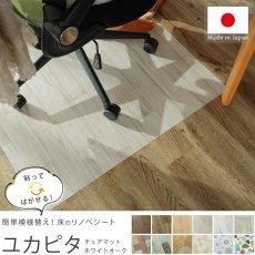 自宅で簡単DIY『ユカピタ チェアマット ホワイトオーク 約90x90cm』