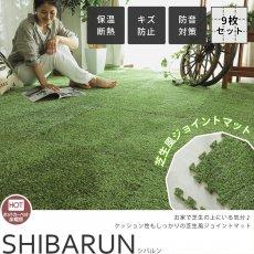 【9枚組】まるで芝生の上♪お家でアウトドア気分を楽しめる大判ジョイントマット『シバルン』