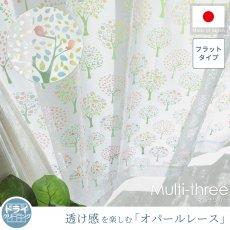 【フラット】華やかなボタニカル柄で窓辺に彩りを。美しい透け感を楽しむオパールレースカーテン 『マルチツリー』