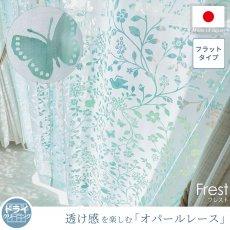 【フラット】華やかなボタニカル柄で窓辺に彩りを。美しい透け感を楽しむオパールレースカーテン 『フレスト』