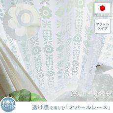 【フラット】華やかなボタニカル柄で窓辺に彩りを。美しい透け感を楽しむオパールレースカーテン 『マルチフラワー』