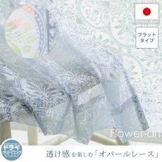 【フラット】華やかなボタニカル柄で窓辺に彩りを。美しい透け感を楽しむオパールレースカーテン 『フラワーアート』