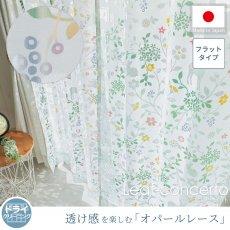 【フラット】華やかなボタニカル柄で窓辺に彩りを。美しい透け感を楽しむオパールレースカーテン 『リーフコンチェルト』