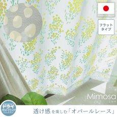【フラット】華やかなボタニカル柄で窓辺に彩りを。美しい透け感を楽しむオパールレースカーテン 『ミモザ』