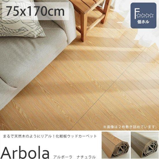 まるで天然木のようなリアルウッドカーペット 『アルボーラ ナチュラル』 約75cmx170cm