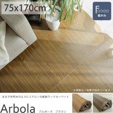 まるで天然木のようなリアルウッドカーペット 『アルボーラ ブラウン』 約75cmx170cm