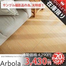【訳アリ・アウトレット】301220まるで天然木のようなリアルウッドカーペット 『アルボーラ ナチュラル』 約75cmx170cm■在庫限りで完売