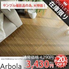 【訳アリ・アウトレット】301223まるで天然木のようなリアルウッドカーペット 『アルボーラ ブラウン』 約75cmx170cm■在庫限りで完売