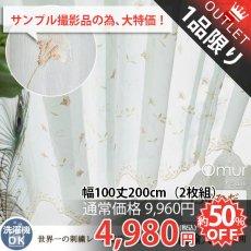 【訳アリ・アウトレット】【1.5倍ひだ】可憐なフラワー刺繍デザイン。映し出す影まで美しいトルコレースカーテン 『オミュル』幅100cm丈200cm(2枚組)■在庫限りで完売