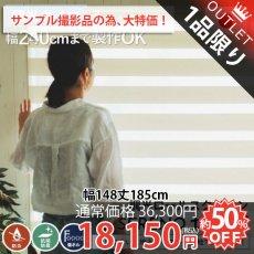 【訳アリ・アウトレット】光を自在にコントロール!取付け簡単!日本製オーダー調光ロールスクリーン『セレーノ チェーン式』幅148cm丈185cm(右操作 部品色 ホワイト)■在庫限りで完売